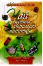 Иванов Юрий Чай: секреты любимого напитка