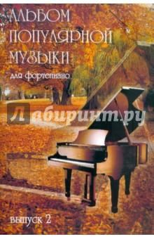 Альбом популярной музыки для фортепиано.В 4 частях. Часть 2