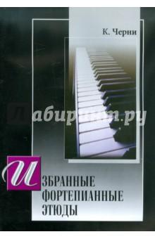 Избранные фортепианные этюды камилла де ла бедуайер луис комфорт тиффани лучшие произведения