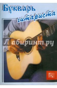 Букварь гитариста. Пособие для начинающих. Шестиструнная гитара
