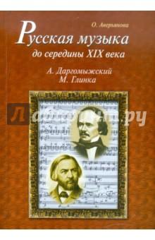 Русская музыка до середины XIX века. М. Глинка, А. Даргомыжский. Биографии (+CD)