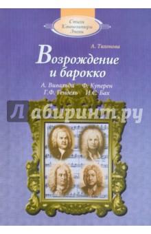Возрождение и барокко (+CD) камилла де ла бедуайер луис комфорт тиффани лучшие произведения