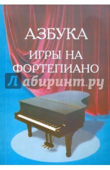Азбука для фортепиано. Для учащихся подготовительного и первого классов детской музыкальной школы