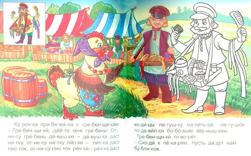 Иллюстрация 1 из 14 для Бобовое зернышко | Лабиринт - книги. Источник: Лабиринт