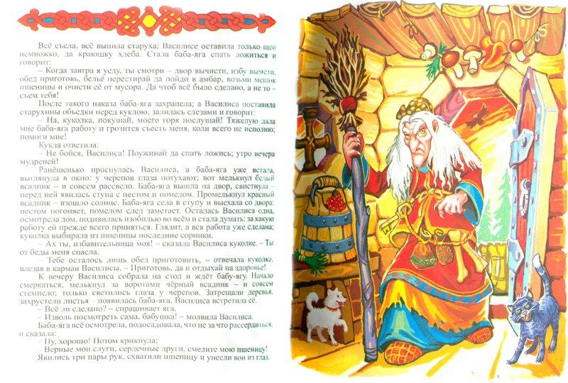 Иллюстрация 1 из 12 для Василиса Прекрасная | Лабиринт - книги. Источник: Лабиринт