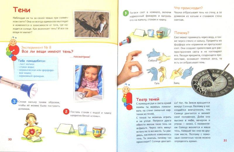 Иллюстрация 1 из 7 для Веселые эксперименты для детей. Физика - Анита Саан | Лабиринт - книги. Источник: Лабиринт