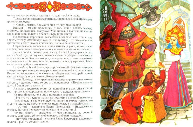 Иллюстрация 1 из 12 для Елена Премудрая. Ночь на Ивана Купалу | Лабиринт - книги. Источник: Лабиринт