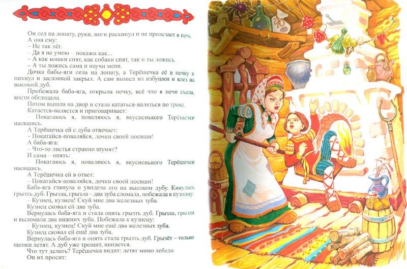 Иллюстрация 1 из 17 для Баба-Яга и Терешечка. Баба-Яга и Жихарь   Лабиринт - книги. Источник: Лабиринт