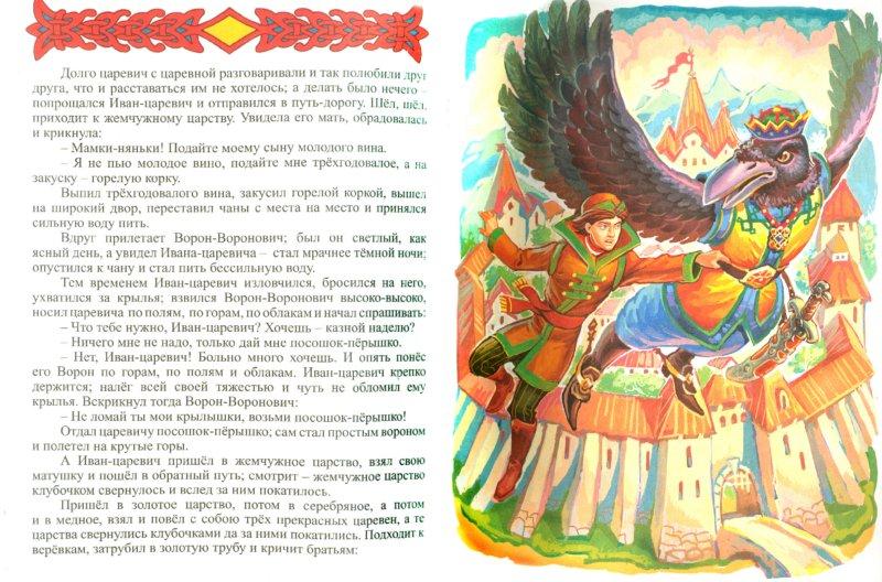 Иллюстрация 1 из 14 для Три царства - Медное, Серебряное и Золотое   Лабиринт - книги. Источник: Лабиринт