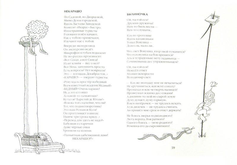 Иллюстрация 1 из 37 для Закон среднего умористического - Игорь Шевчук | Лабиринт - книги. Источник: Лабиринт