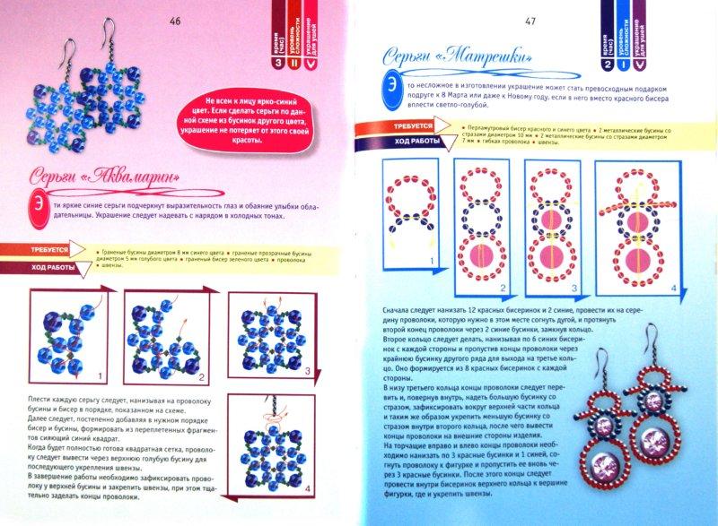 Иллюстрация 1 из 14 для Бисер. Модные украшения - Дарья Нестерова | Лабиринт - книги. Источник: Лабиринт