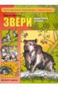 Шустов Сергей Борисович Звери наших лесов и степей