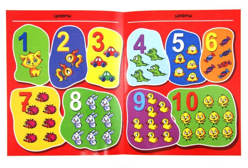 Иллюстрация 1 из 14 для Цифры. Раннее развитие. Многоразовая тетрадь. Нарисую и сотру - Екатерина Матюшкина | Лабиринт - книги. Источник: Лабиринт