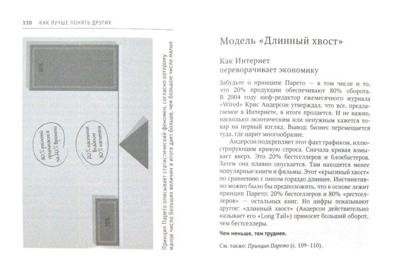 Иллюстрация 1 из 12 для Книга решений. 50 моделей стратегического мышления - Крогерус, Чеппелер | Лабиринт - книги. Источник: Лабиринт