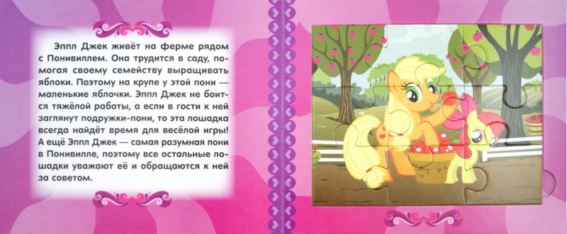 Иллюстрация 1 из 9 для Книжка-мозаика: Играем в лошадок. Мой маленький пони | Лабиринт - книги. Источник: Лабиринт