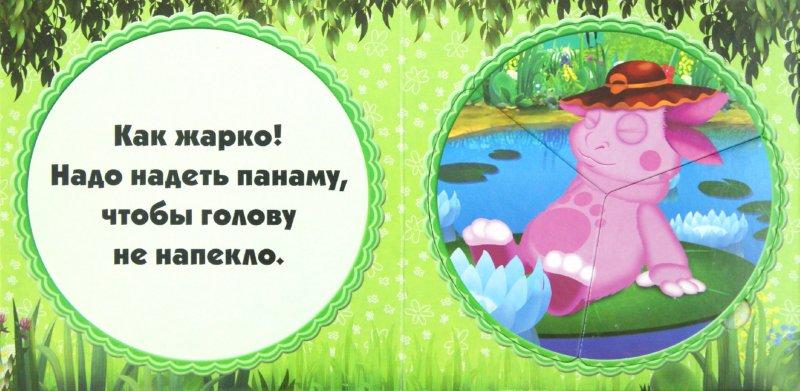 Иллюстрация 1 из 6 для Лето пришло! Лунтик и его друзья | Лабиринт - книги. Источник: Лабиринт