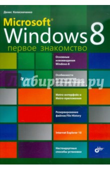 Microsoft Windows 8. Первое знакомство программирование для microsoft windows 8 6 е издание