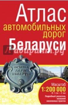 Атлас автомобильных дорог Беларуси. Масштаб 1:200 000