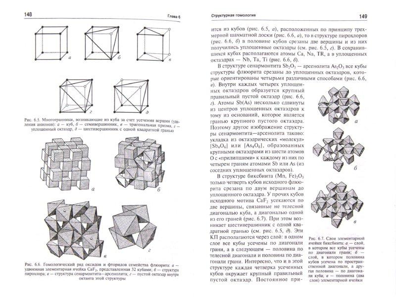 Иллюстрация 1 из 3 для Кристаллохимия. Краткий курс - Урусов, Еремин | Лабиринт - книги. Источник: Лабиринт