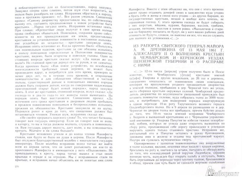 Иллюстрация 1 из 13 для Конец крепостничества в России (документы, письма, мемуары, статьи) | Лабиринт - книги. Источник: Лабиринт