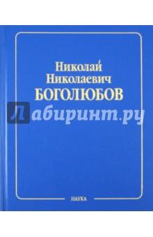 Собрание научных трудов в 12 томах. Квантовая теория. Том 10. Введение в теорию квантованных полей