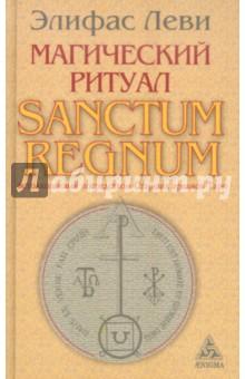 Магический ритуал Sanctum Regnum, истолкованный посредством Старших арканов Таро sanctum