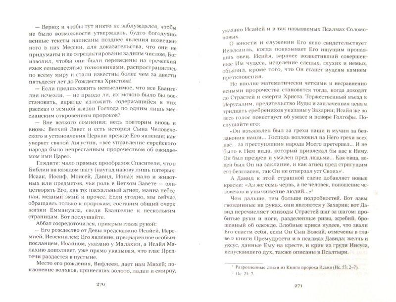 Иллюстрация 1 из 10 для Собор - Жорис Гюисманс | Лабиринт - книги. Источник: Лабиринт