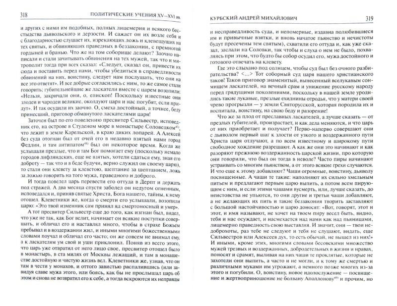 Иллюстрация 1 из 16 для Русская социально-политическая мысль XI-XVII вв | Лабиринт - книги. Источник: Лабиринт