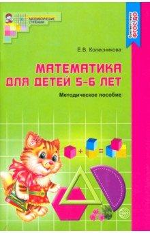 """Математика для детей 5-6 лет: Учебно-методическое пособие к рабочей тетради """"Я считаю до десяти"""""""