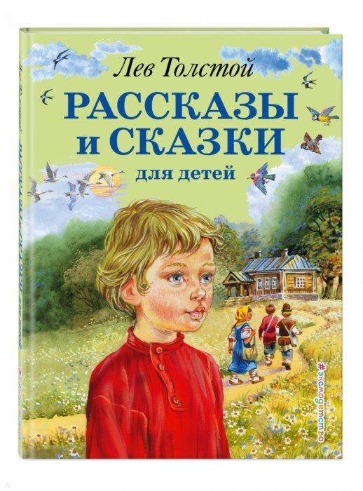 Иллюстрация 1 из 48 для Рассказы и сказки для детей - Лев Толстой | Лабиринт - книги. Источник: Лабиринт