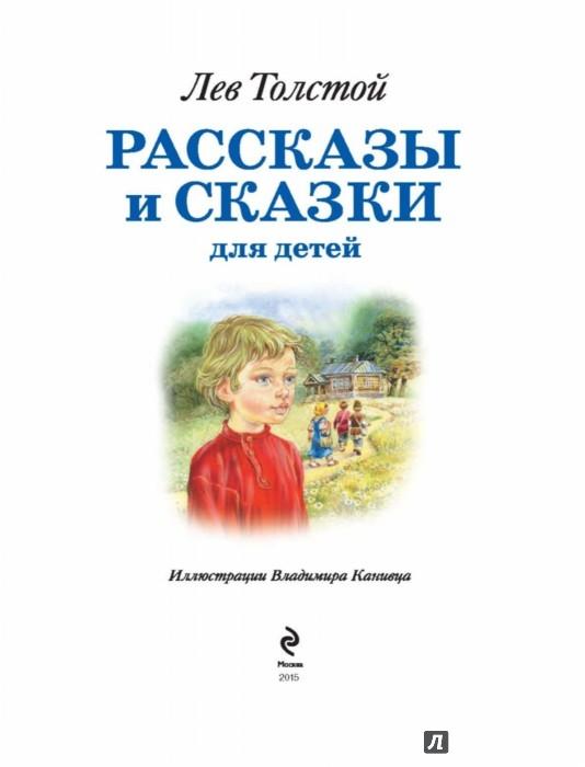 Иллюстрация 1 из 40 для Рассказы и сказки для детей - Лев Толстой | Лабиринт - книги. Источник: Лабиринт