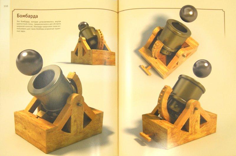 Иллюстрация 1 из 6 для Леонардо да Винчи. Великие изобретения и открытия - Оксана Рымаренко   Лабиринт - книги. Источник: Лабиринт