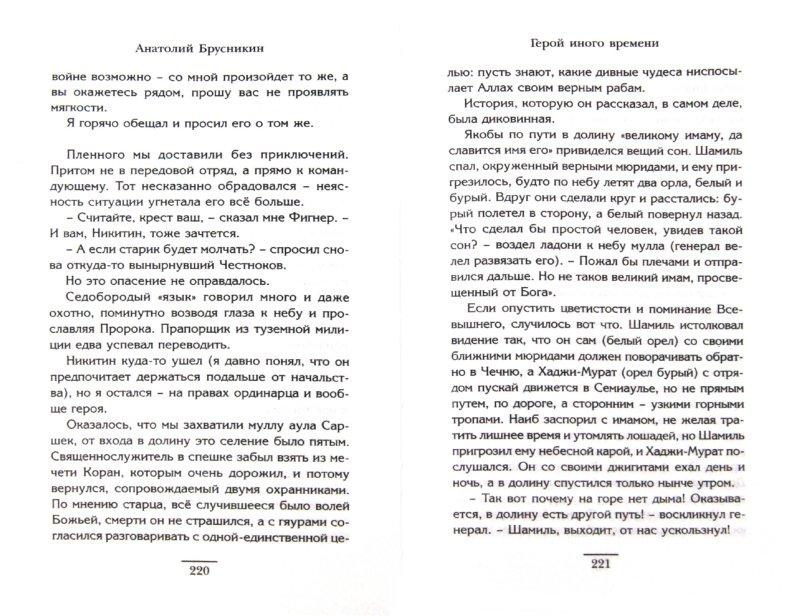 Иллюстрация 1 из 4 для Герой иного времени - Анатолий Брусникин | Лабиринт - книги. Источник: Лабиринт