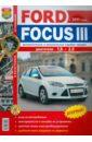 Автомобили FORD FOCUS III с 2011 года. Эксплуатация, обслуживание, ремонт запчасти