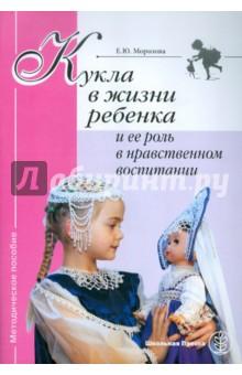 Кукла в жизни ребенка и ее роль в нравственном воспитании