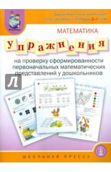 Упражнения на проверку сформированности первоначальных математических представлений у дошкольника