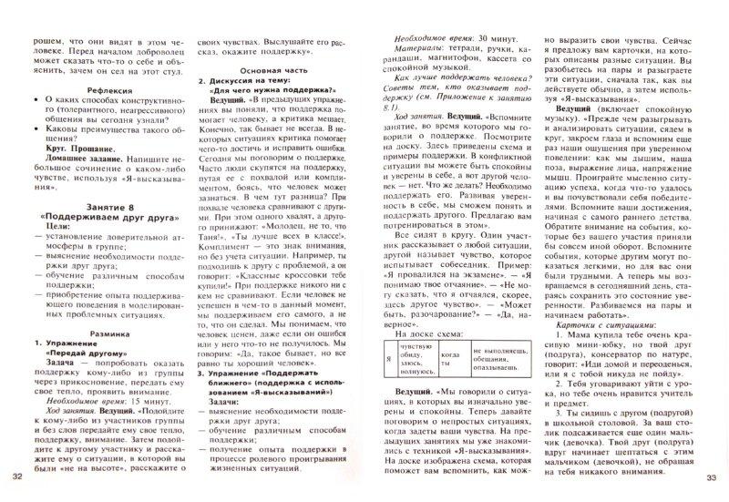 Иллюстрация 1 из 4 для Агрессия и насилие в подростковой среде. Комплексная психокоррекционная программа профилактики - Ксения Воробьева | Лабиринт - книги. Источник: Лабиринт
