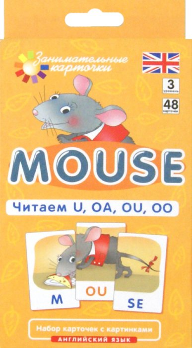 Иллюстрация 1 из 21 для Английский язык. Мышонок (Mouse). Читаем U, OA, OU, OO. Level 3. Набор карточек - Татьяна Клементьева   Лабиринт - книги. Источник: Лабиринт