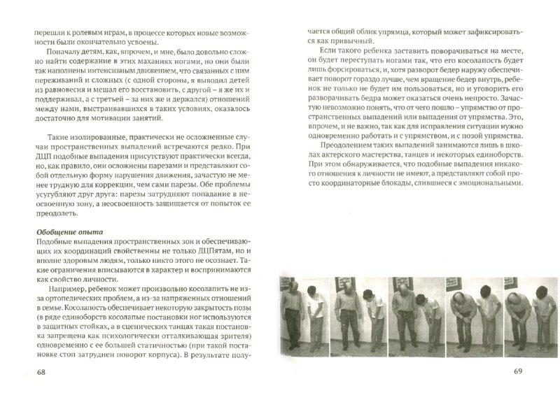 Иллюстрация 1 из 5 для Развитие движения при различных формах ДЦП - Леонид Зельдин   Лабиринт - книги. Источник: Лабиринт