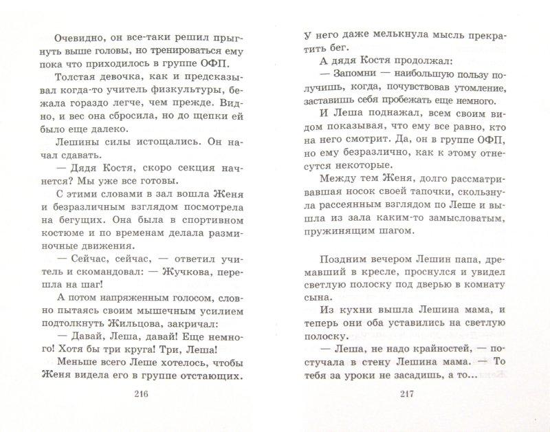 Иллюстрация 1 из 11 для Точка, точка, запятая... - Михаил Львовский | Лабиринт - книги. Источник: Лабиринт