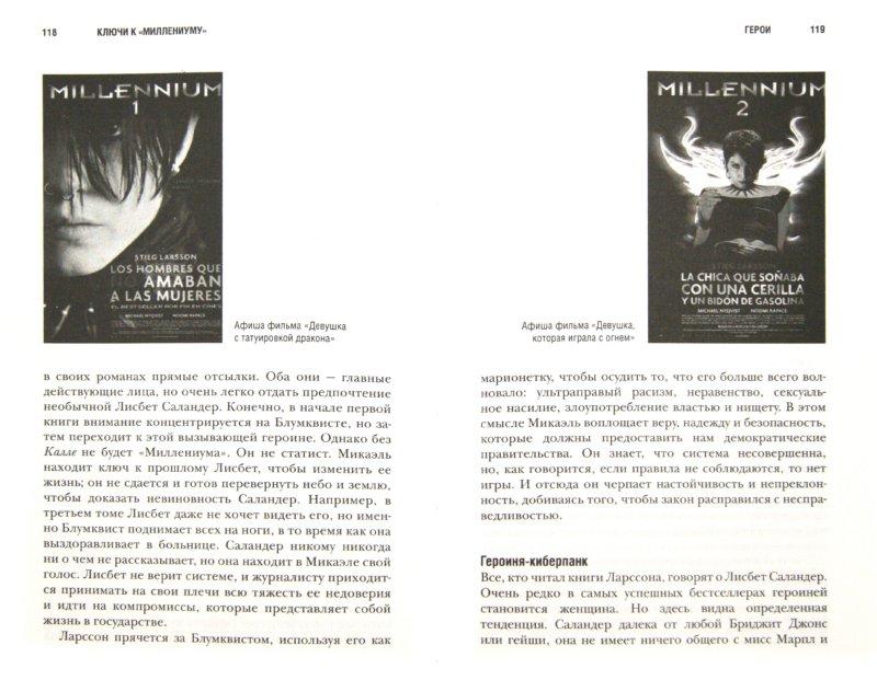 """Иллюстрация 1 из 12 для Ключи к """"Миллениуму"""" Стига Ларссона - Ирен Линд   Лабиринт - книги. Источник: Лабиринт"""