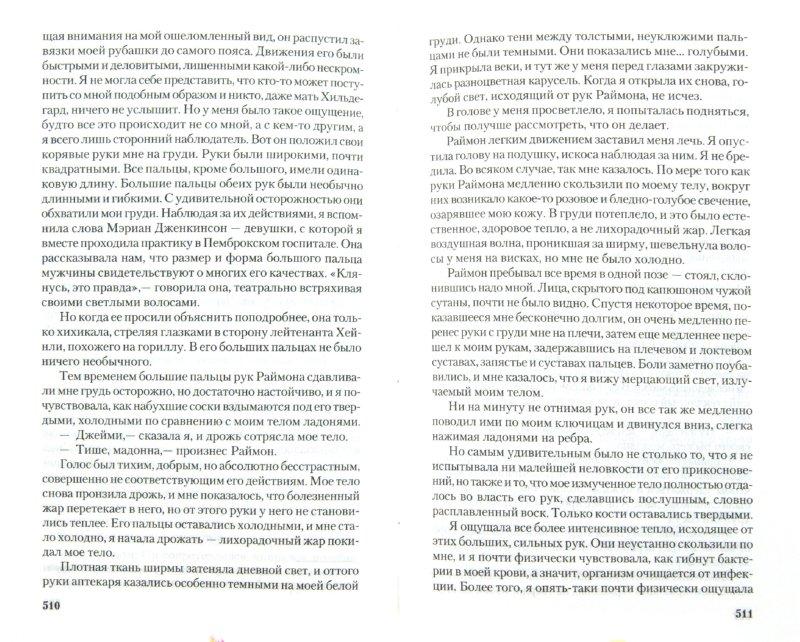 Иллюстрация 1 из 21 для Стрекоза в янтаре - Диана Гэблдон | Лабиринт - книги. Источник: Лабиринт