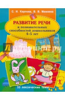 Купить Развитие речи и познавательных способностей дошкольника. 4-5 лет, Речь, Развитие общих способностей