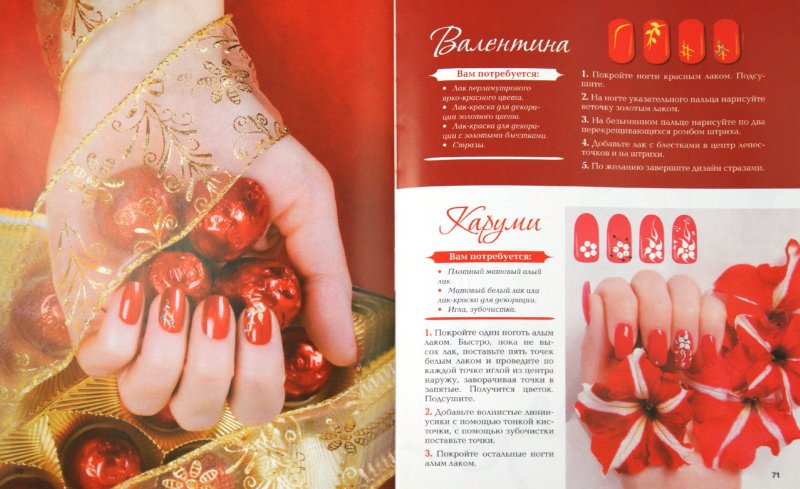Иллюстрация 1 из 6 для Дизайн ногтей | Лабиринт - книги. Источник: Лабиринт