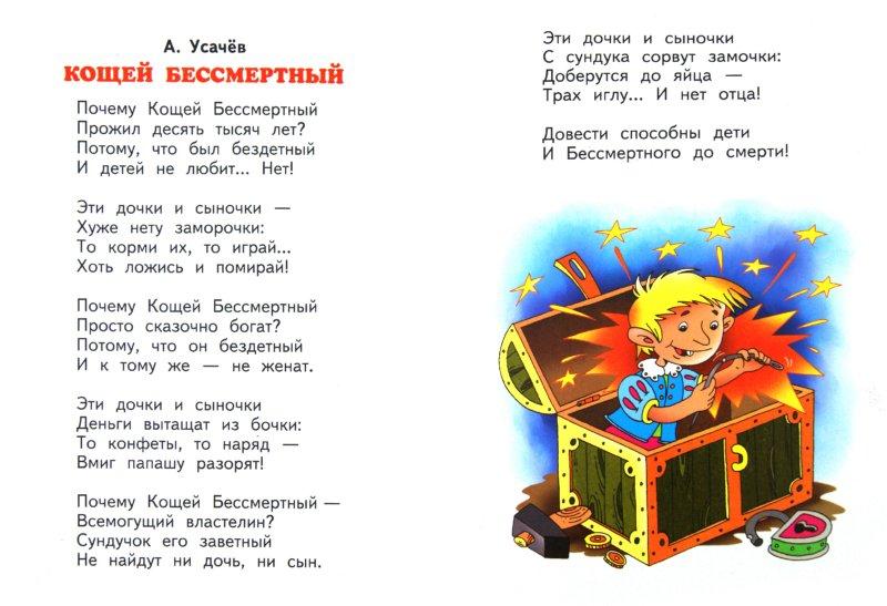Иллюстрация 1 из 9 для Гости Бабы Яги | Лабиринт - книги. Источник: Лабиринт