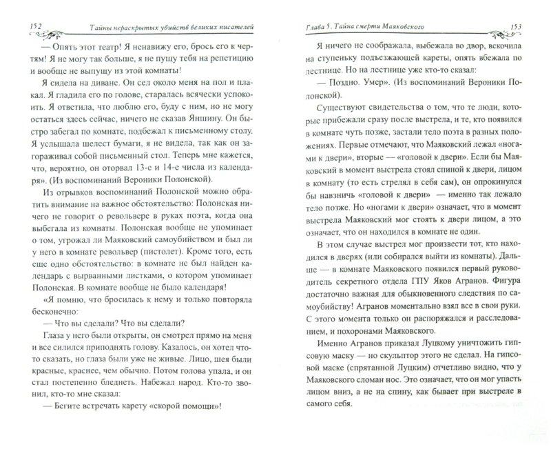 Иллюстрация 1 из 25 для Тайны нераскрытых убийств великих писателей - Ирина Лобусова | Лабиринт - книги. Источник: Лабиринт