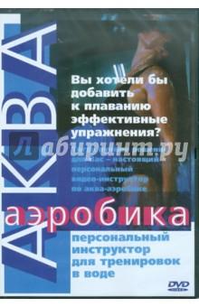 Аква-аэробика (DVD)