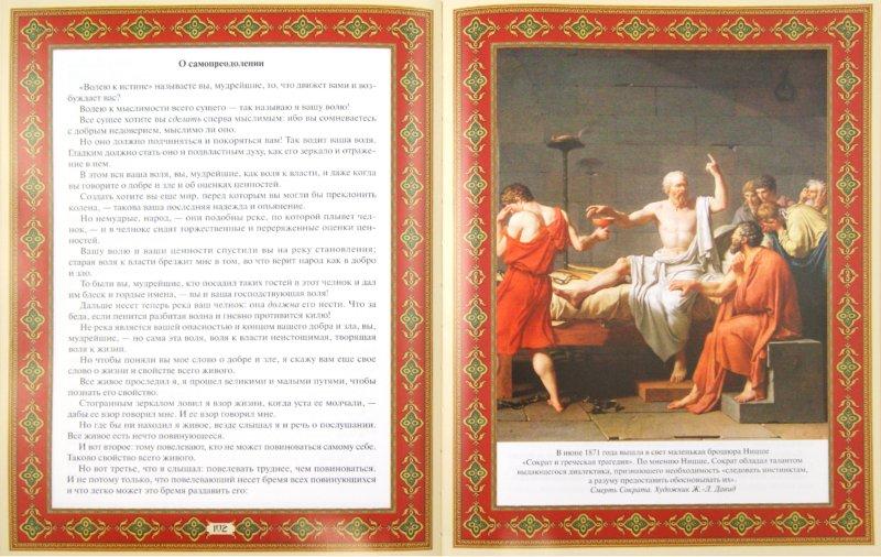 Иллюстрация 1 из 5 для Так говорил Заратустра - Фридрих Ницше | Лабиринт - книги. Источник: Лабиринт