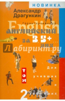 Гарантированный английский за 3,5 + ...дня для учивших - и забывших: В 2-х томах. Том 2