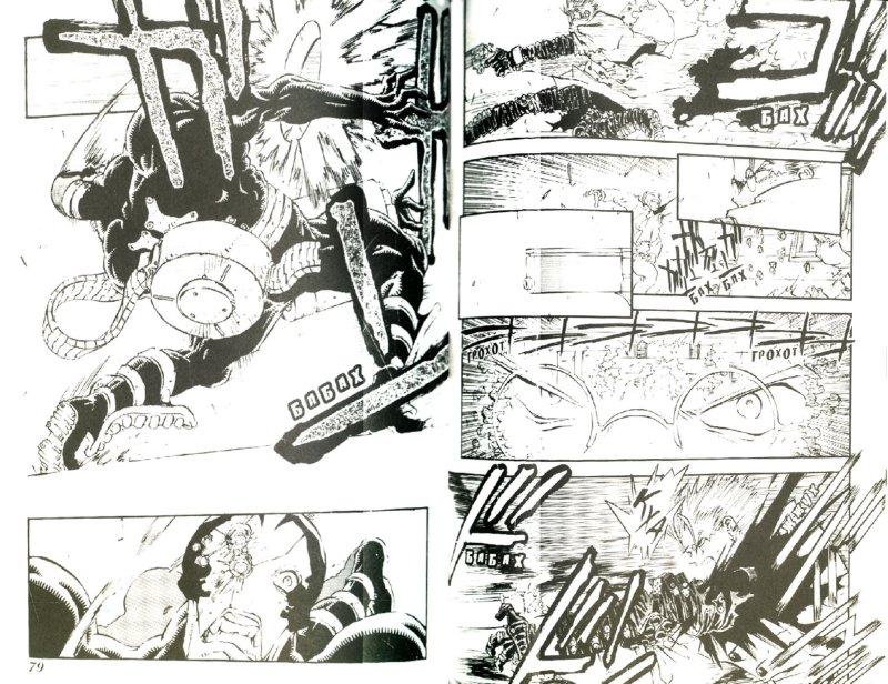Иллюстрация 1 из 7 для Триган. Книга 2 - Найто Ясухиро   Лабиринт - книги. Источник: Лабиринт